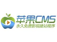 苹果CMS模板
