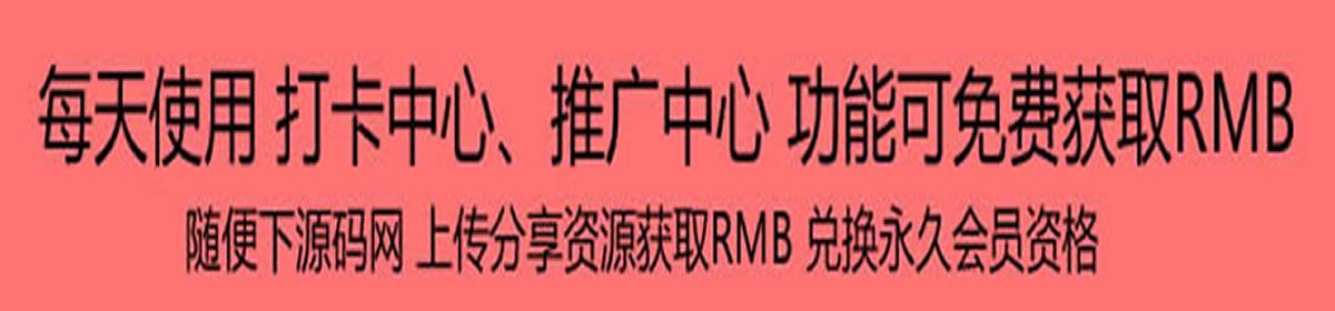 随便下源码网RMB获取渠道