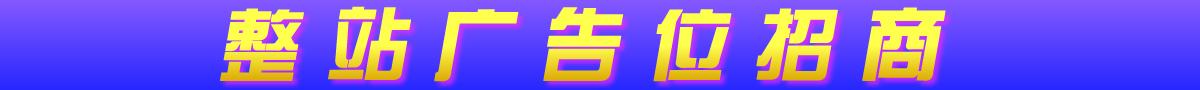 随便下源码网www.suibianxia.cn广告位招商