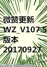 微赞WZ_V107.5版本20170927-修复同城互动模块(修复分类错误以及新框架兼容性问题)