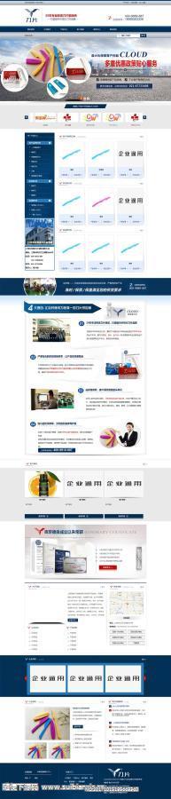 织梦模板蓝色营销型剃须刀片类企业网站(带手机端)+PC+移动端+利于SEO优化