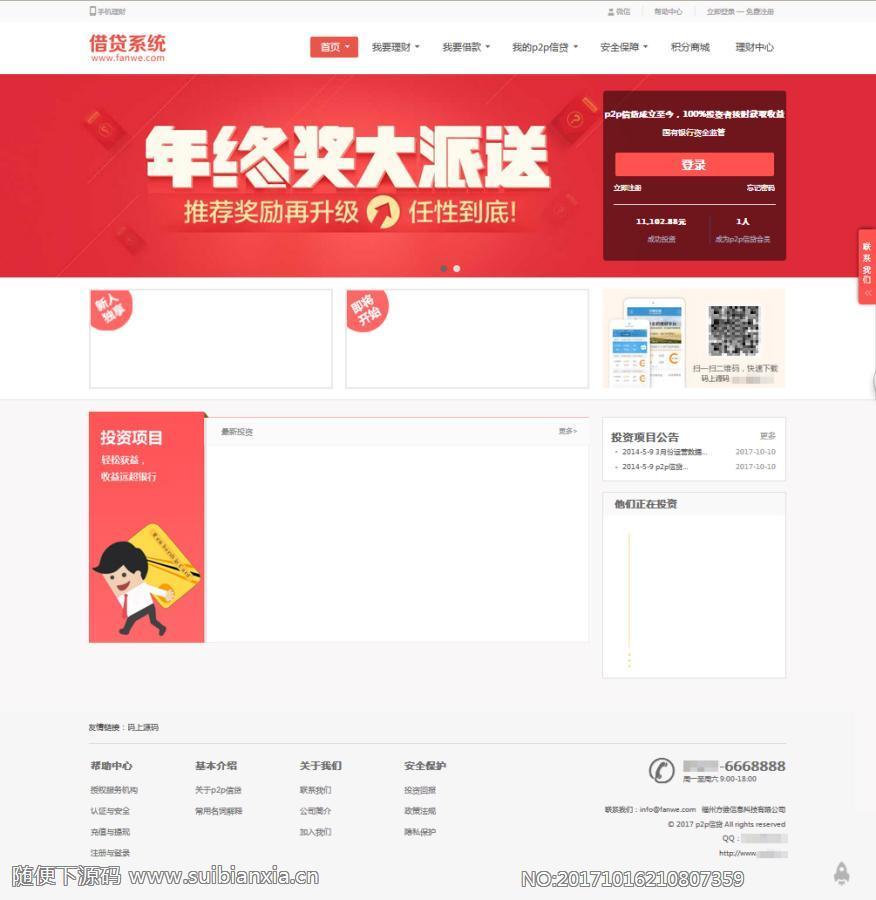方维p2p借贷网商业系统3.6.9理财版+红色蓝色两套模板手机触屏版官方app全教程手册
