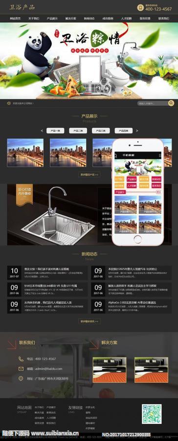织梦模板家庭卫浴水龙头类网站(带手机端)+PC+移动端+利于SEO优化下载