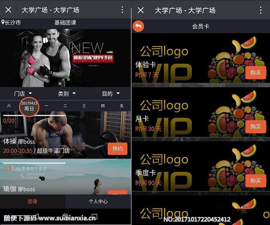 微健身房1.0 一键网络会员大数据 会员兑换码 在线课程 微信会员卡 微擎微赞通用功能