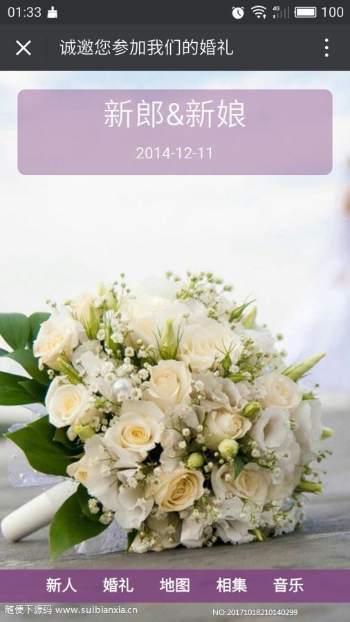 微婚礼0.3 婚礼喜帖发送 效果唯美 晒出你的婚礼 微信婚礼请柬制作系统 婚礼电子请柬