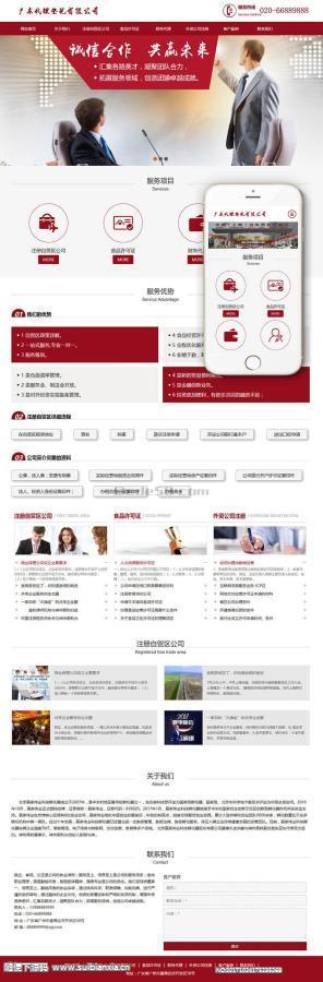 响应式税务筹划代理公司登记代理网站织梦模板(自适应手机端)+利于SEO优化