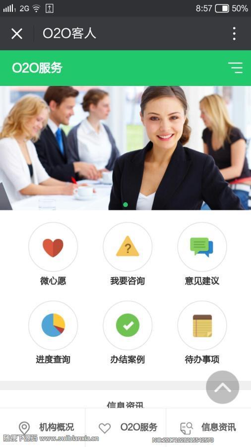 O2O客人1.3 适用于公司政府等企业单位咨询和委托事项 微赞微信公众号源码通用版