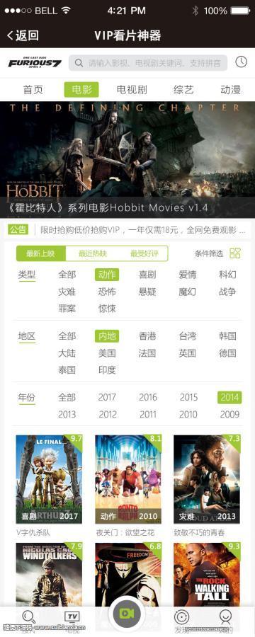 官方价值550元全网VIP视频电影免费看片神器2.88版本微赞微信通用版本