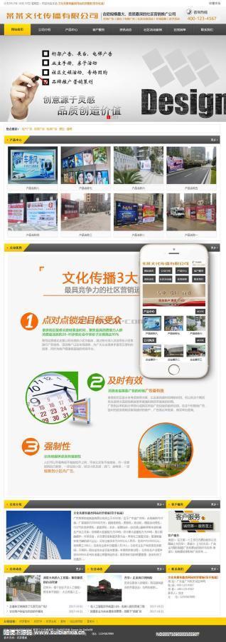 文化传媒传播类网站织梦模板(带手机端)+PC+移动端+利于SEO优化