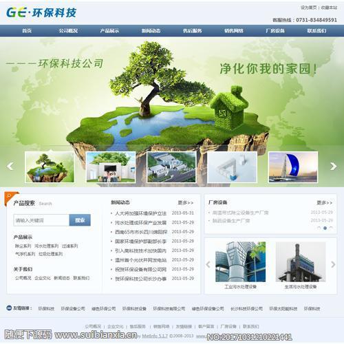 米拓MetInfo建站系统模板_金属矿物公司网站模板_米拓商业模板met091_可以自由修改源码页面内容