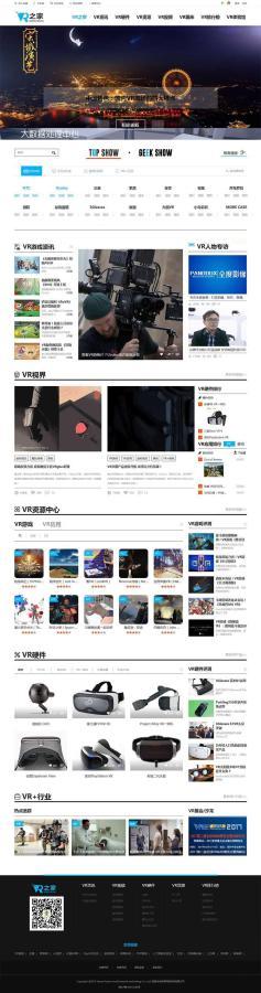 92KAIFA精仿【VR之家】VR信息资源网整站源码_帝国CMS内核开发附送WAP手机版功能