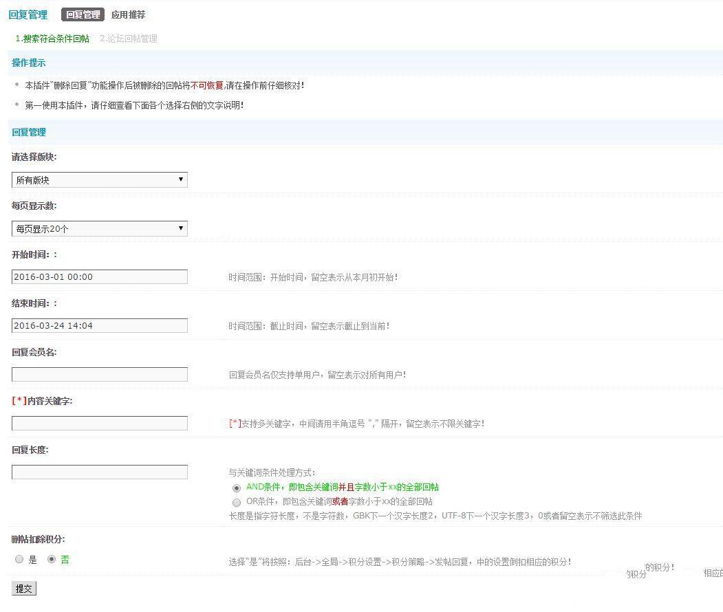 回复管理v1.0.2 商业版dz插件 Discuz!论坛增加一个管理帖子回复的管理功能