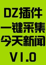 Discuz论坛插件_可以一键采集今天新闻 正式版1.0 dz插件分享_一键获取任何热点新闻资讯到论坛上
