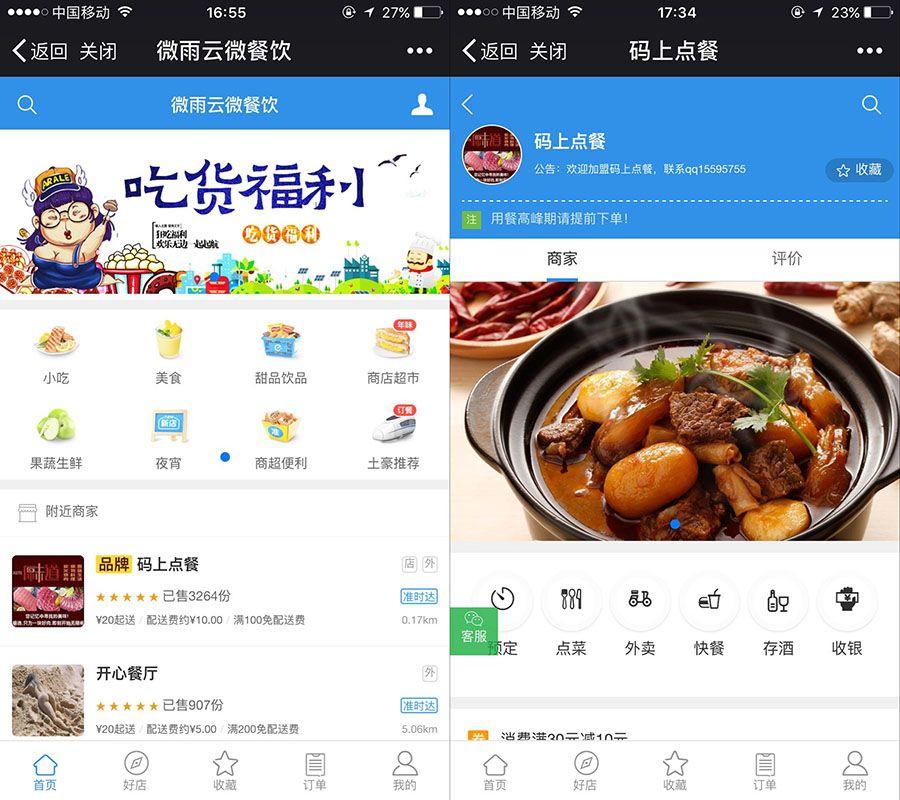 码上点餐外卖餐饮系统6.5.3 实现直接浏览商品并下单 处理框架升级问题 微赞微擎模块通用版