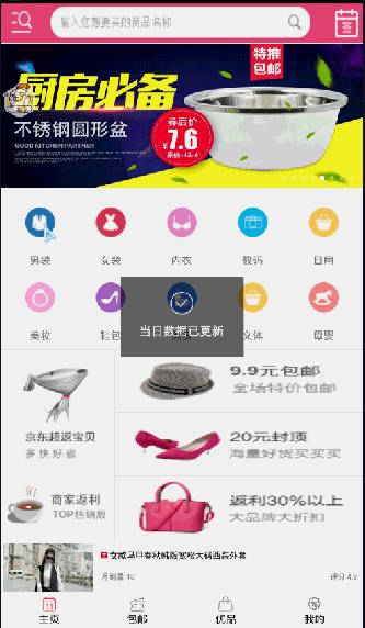 Android安卓淘宝客APP源码 Android安卓手机APP源码 领优惠券APP源码