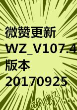 微赞WZ_V107.4版本20170925-新增副站长、模块商城、后台新模板、统计功能等;修复优化N多细节