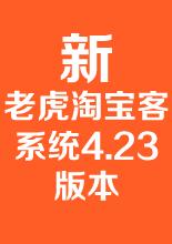 新老虎淘宝客系统4.23版本更新_同步更新联盟高佣金接口