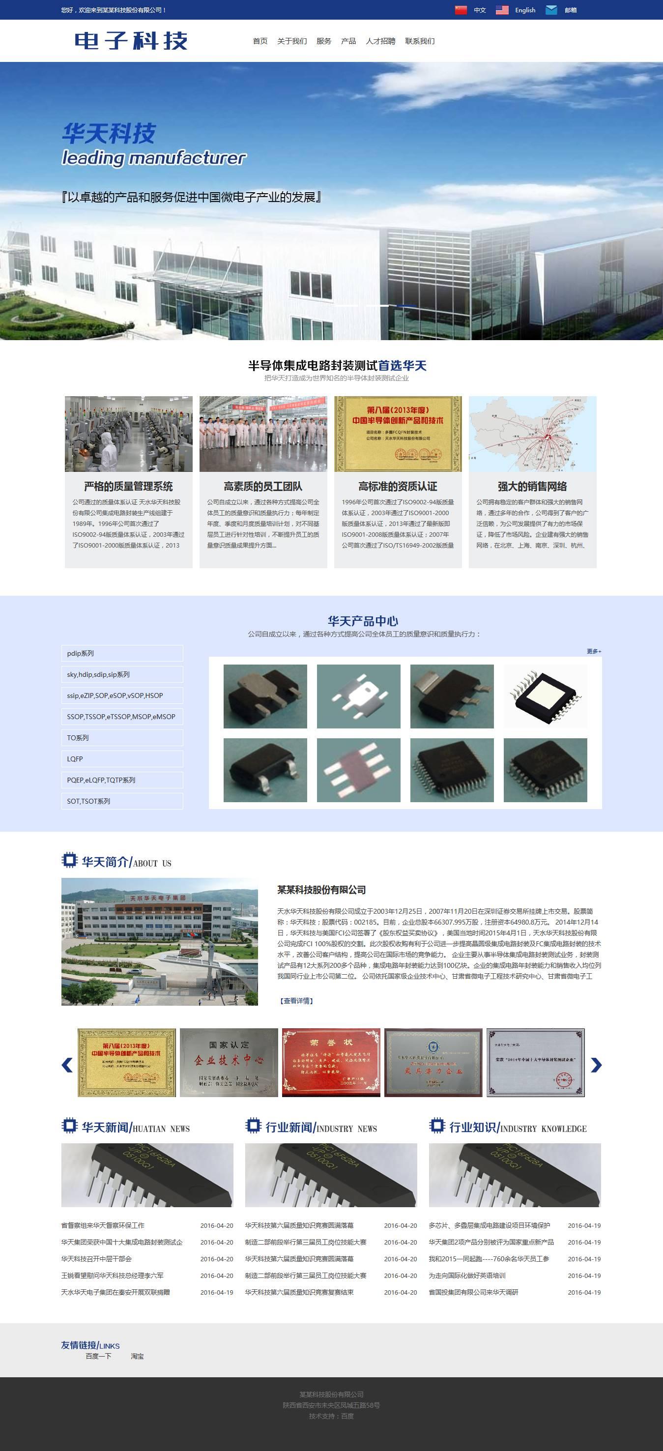 织梦模板中英双语微电子科技类网站织梦模板(带手机端)+利于SEO优化