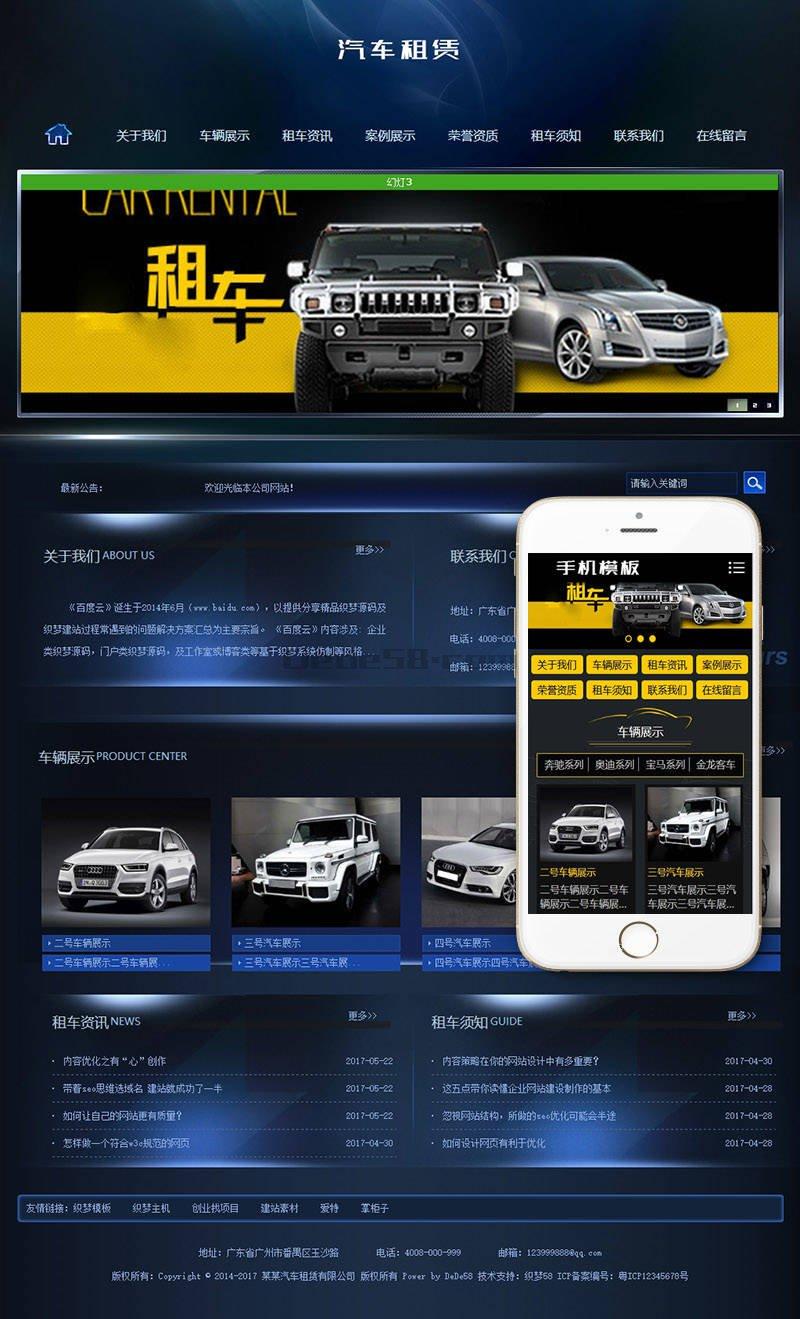 织梦模板汽车生产销售保养类(带手机端)+PC+移动端+利于SEO优化