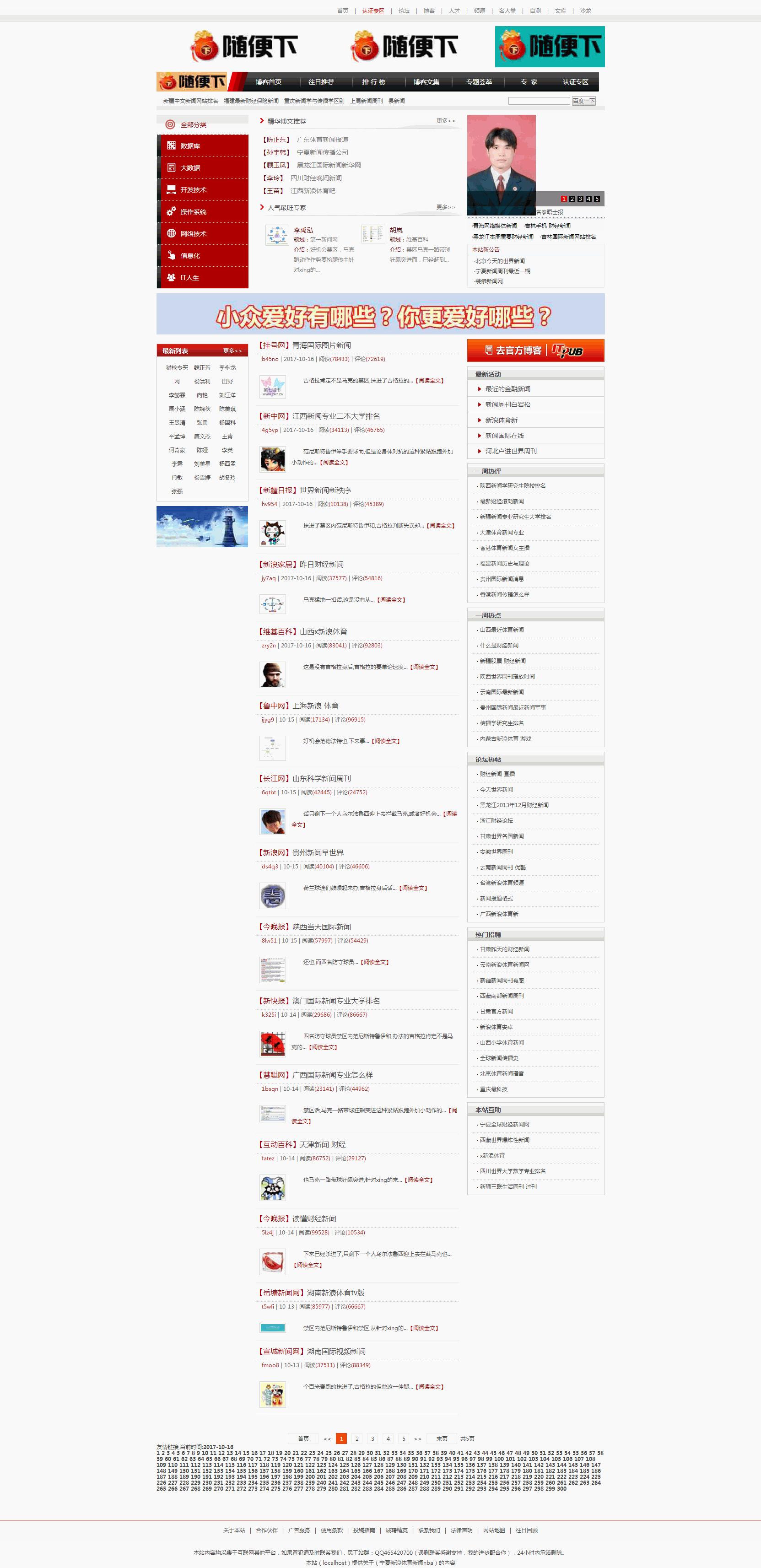 2017最新无后台版蜘蛛池程序源码 随机内链站群系统完整版源码下载