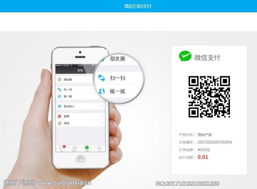 Asp微信支付接口代码 微信中生成订单后,可以直接调出微信钱包直接付款