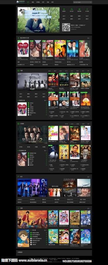 苹果CMS黑色电影网站源码PC端和wap手机端模板