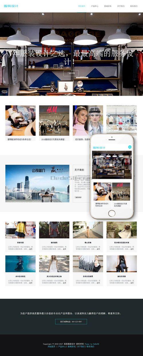 响应式服装设计展示网站织梦模板(自适应手机端)+利于SEO优化