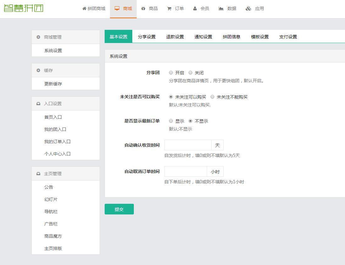 智慧拼团 feng_fightgroups 6.6.0微赞官方原版安装包 优化支付、新框架兼容等细节问题