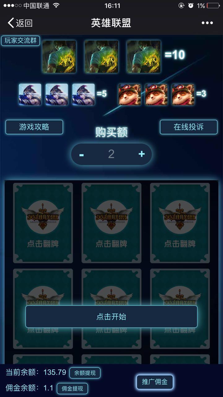 【炫】卡牌抽奖 1.0.6 最好玩的卡牌抽奖游戏 佣金分销 微擎微赞通用模块