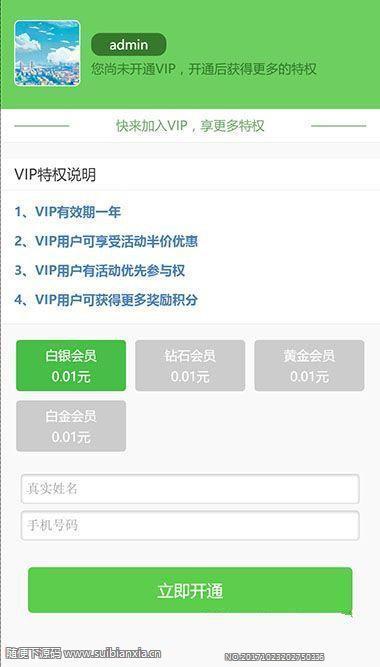 【逍遥】VIP用户 1.1 支持手机购买VIP用户组 价值100元 Discuz!网站插件