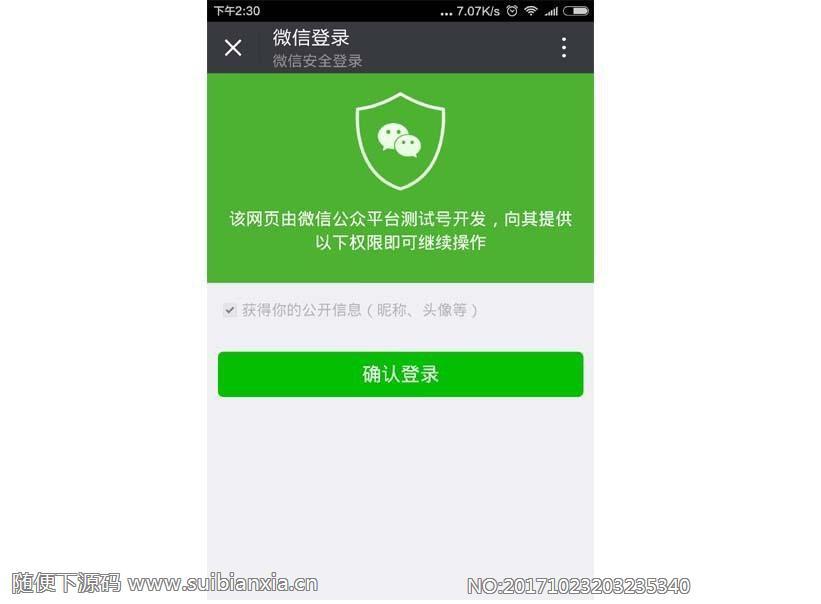 MicXP微信登录商业版 价值80元 微信账号直接登录论坛的一款Discuz!商业版本