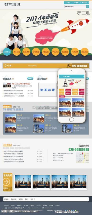 教育培训出国留学类网站织梦模板(带手机端)+PC+移动端+利于SEO优化