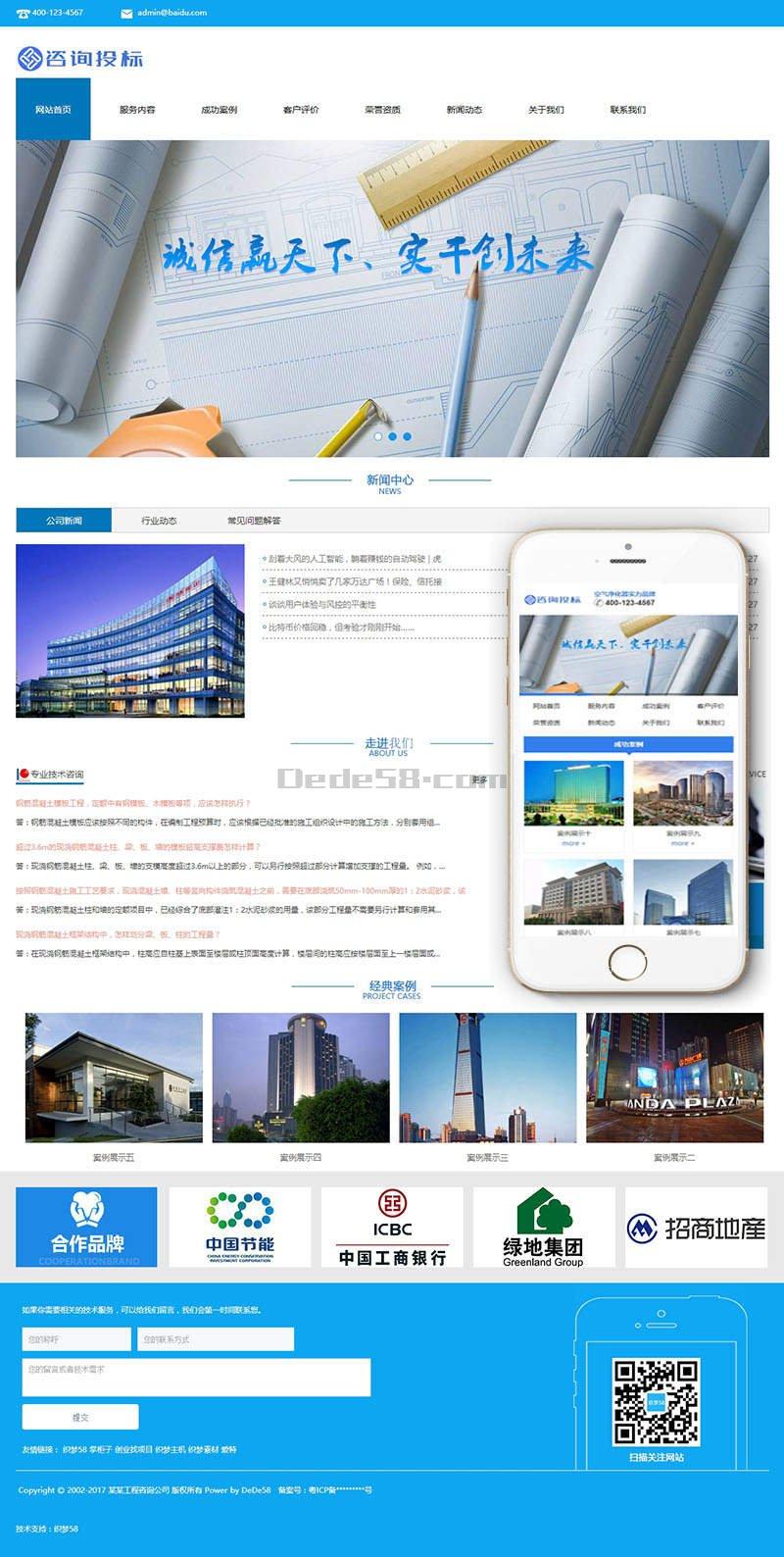 工程造价招标咨询类网站织梦模板(带手机端)+PC+wap+利于SEO优化