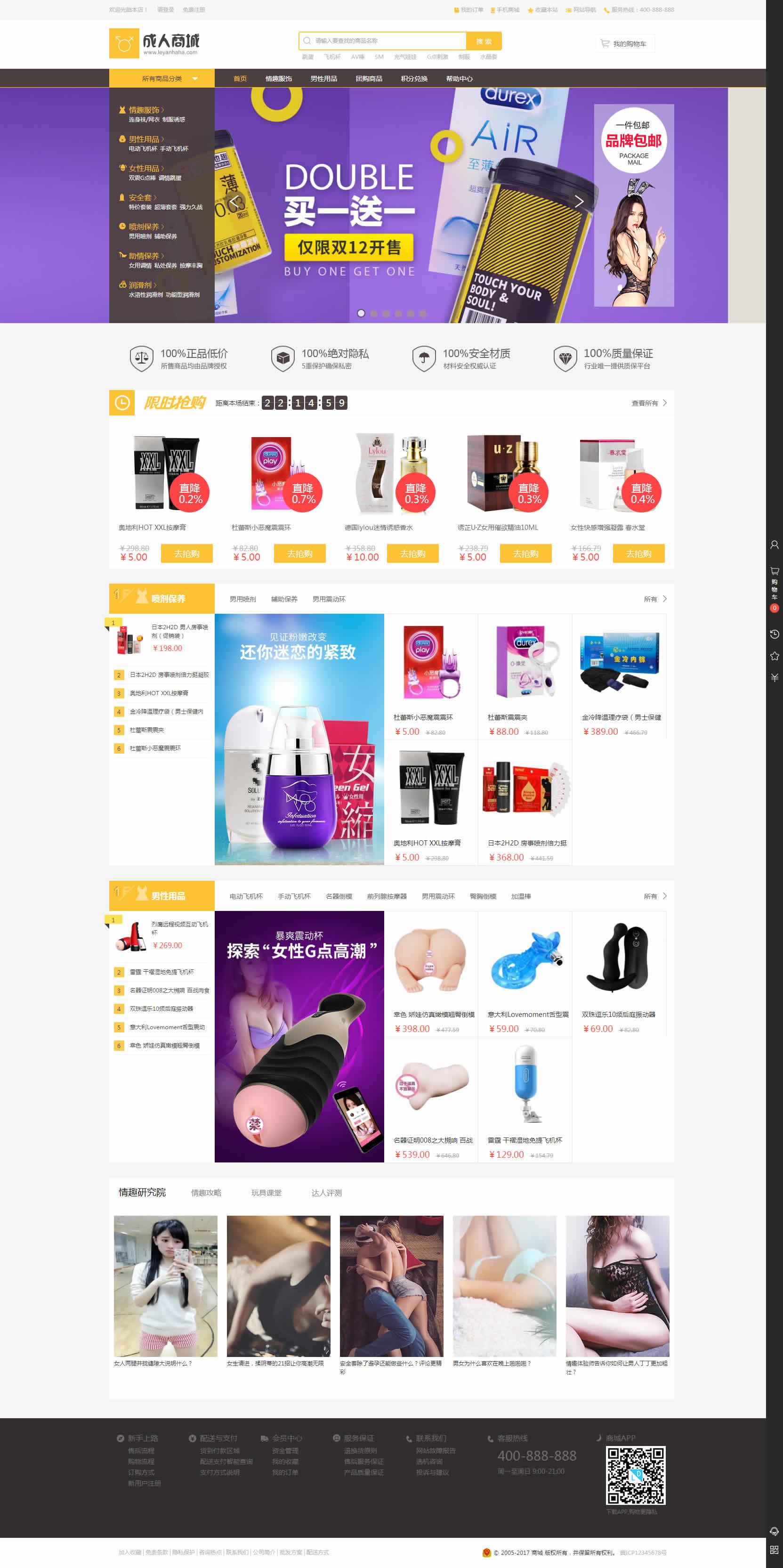 2017年最新成人用品商城网站源码分享,Ecshop内核开发带微信分销,支付功能,手机WAP端功能