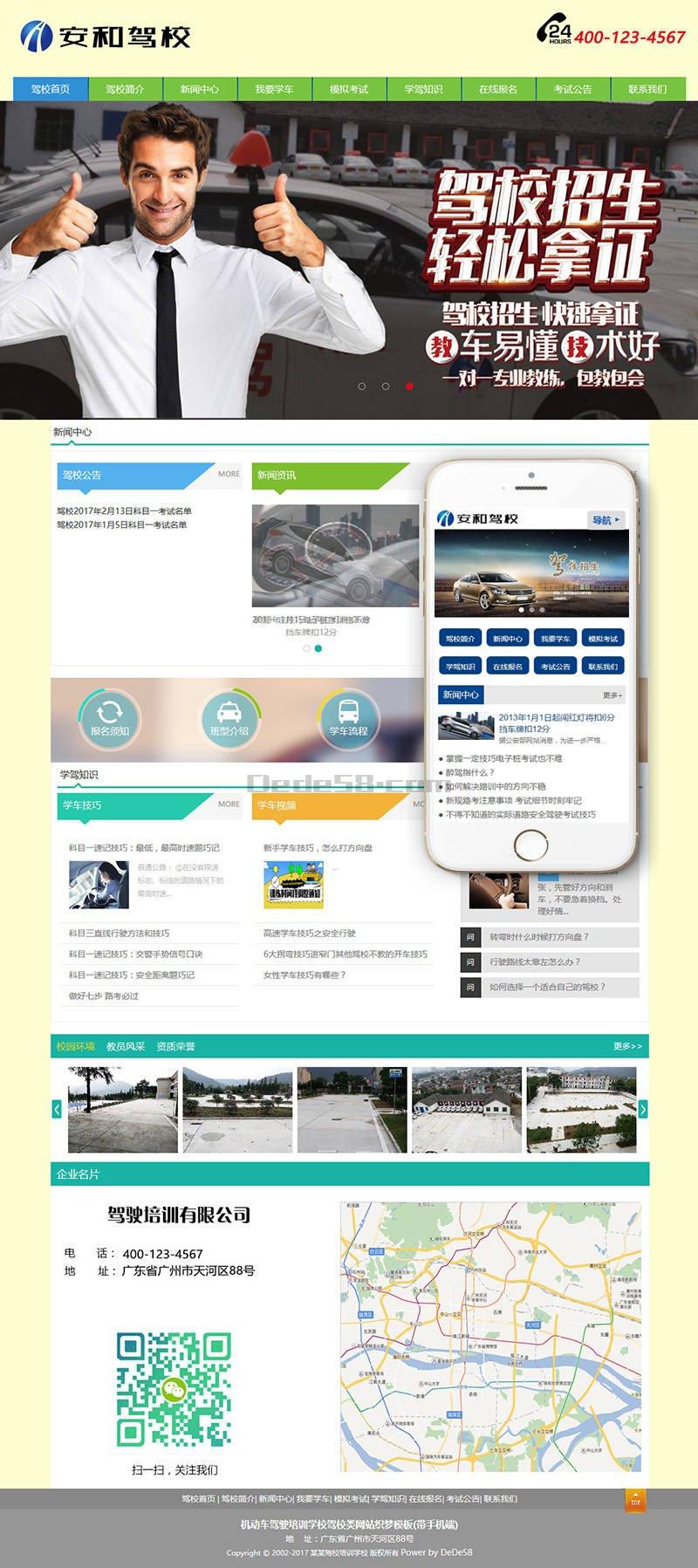 机动车驾驶培训学校驾校类网站织梦模板(带手机端)+PC+移动端+利于SEO优化