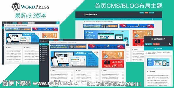 最新Wpdx V3.3响应式CMS主题源码分享,新增诸多功能,带前端用户中心,优化修复BUG等