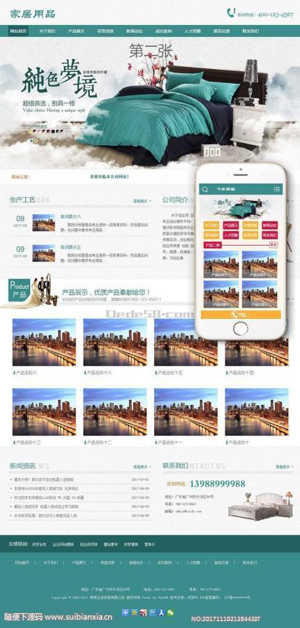 家居床上用品类网站织梦模板(带手机端)+PC+移动端+利于SEO优化