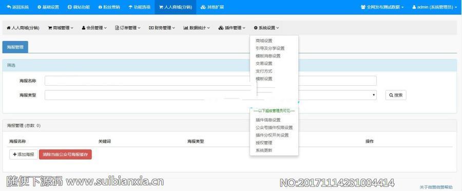 人人商城分销系统 1.10.6 _ 微擎+微赞通用_功能模块分享,人人商城(分销版)官方原版模块