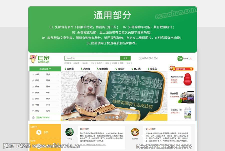模板堂最新E宠物商城系统完整源码_ECSHOP内核开发宠物周边类商城系统运营版源码