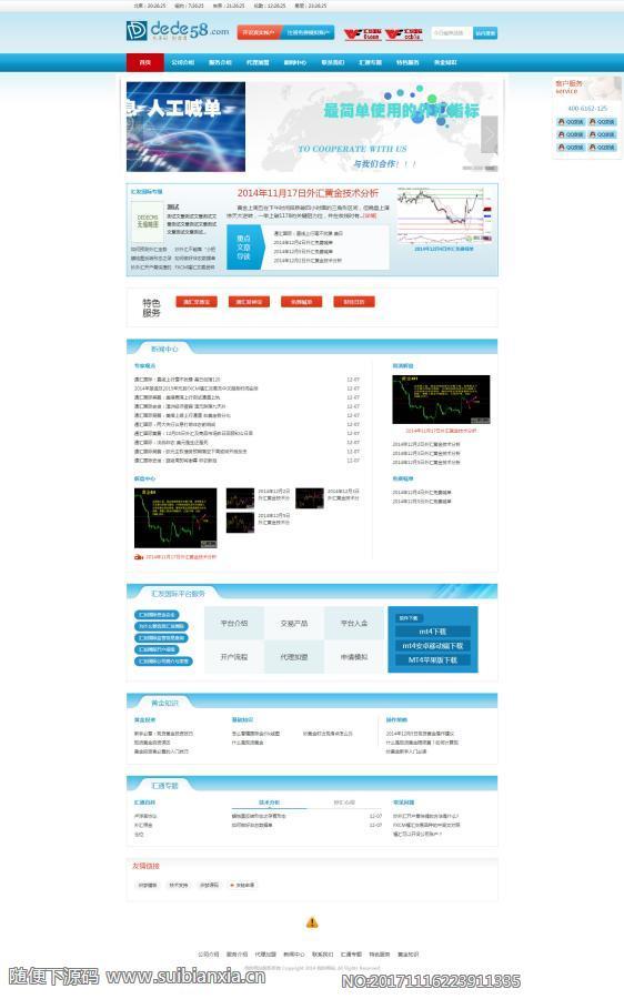 蓝色大气金融基金投资理财服务类企业网站通用dedecms织梦模板