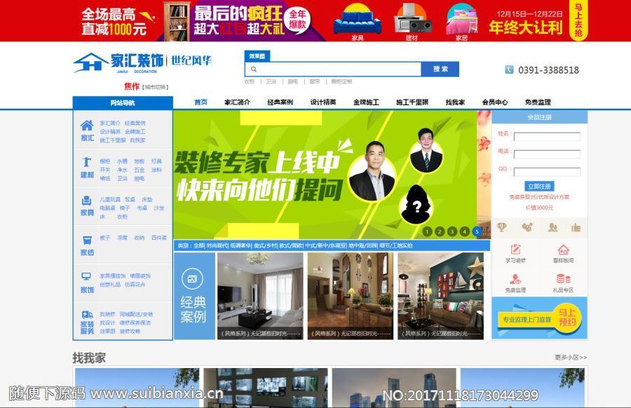 多城市装修公司网站源码_装饰装潢企业网站系统THINKPHP开发