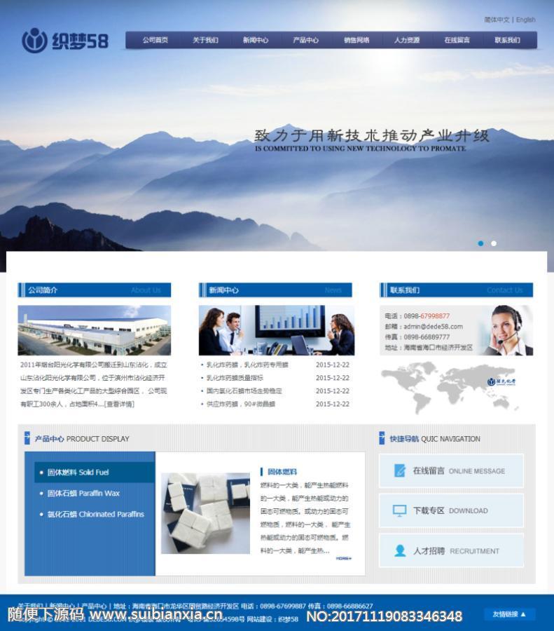 化工行业工业代码工业设备网站源码化学产品类企业网站织梦模板 dede织梦内核