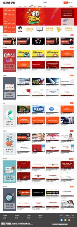 2017最新仿虎嗅商在线视频教育门户网站整站源码分享,织梦CMS内核在线教育类网站通用模板