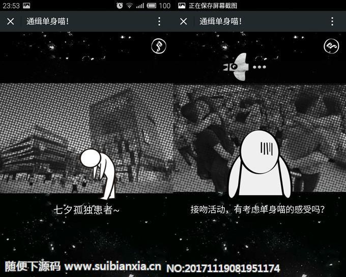 通缉单身喵0.3功能微擎微赞功能模块分享,修复一处图片错误