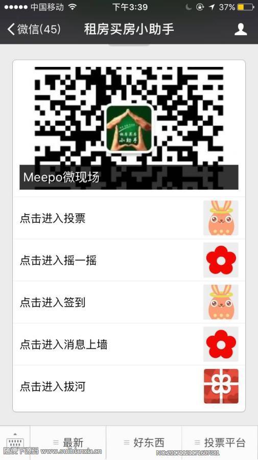 Meepo微现场超级版7.4微擎+微赞通用功能模块分享,微信大屏幕上墙活动必备模块