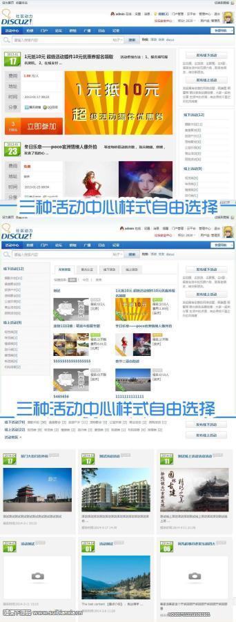 Discuz!商业插件价值180元超级活动 4.7 商业版 dz x3.4破解插件下载