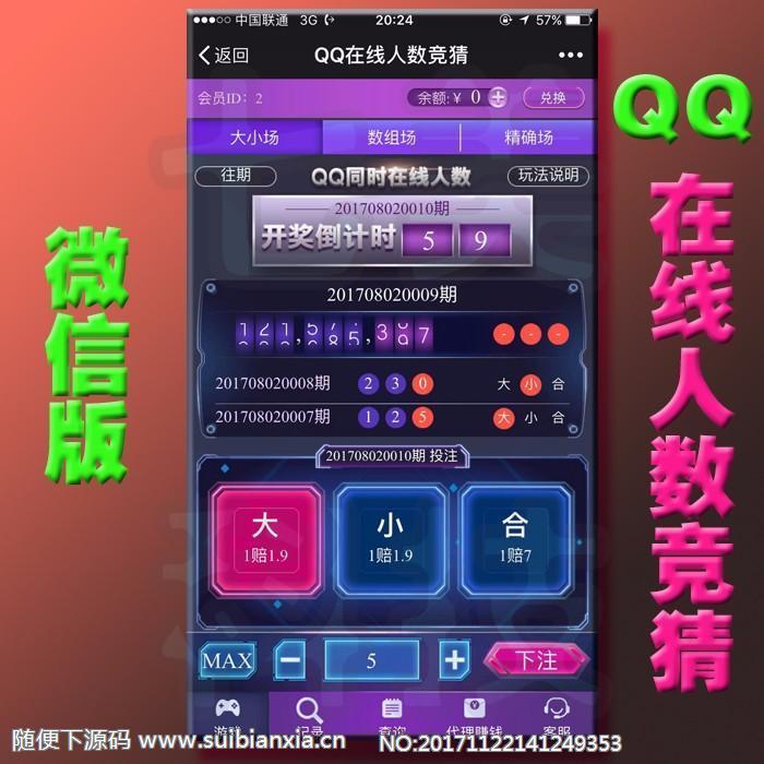 2017最新QQ在线人数竞猜 第三方付费接口秒到账最新可控盘版本 增加微信提现接口