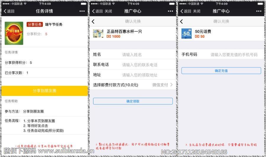 猪八戒推广中心3.4.3修复版微信微赞 功能模块分享,更新修复若干BUG等