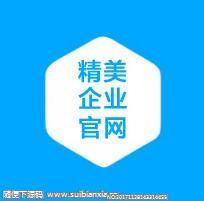 精美企业公司官网小程序16.0后端程序