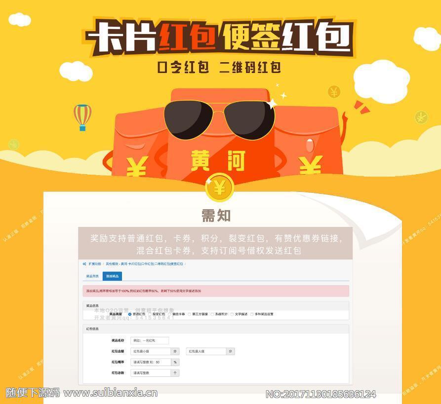 黄河.二维码口令红包 5.9版本微擎微赞通用模块@suibianxia.cn